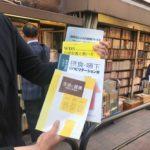 大阪で専門書や学術書を今すぐ高く買取してくれる業者3選