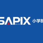 サピックス(sapix)の教材やテキストを高く買取りする業者5選